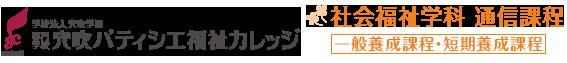 学校法人穴吹学園 専門学校 穴吹パティシエ福祉カレッジ 社会福祉学科通信課程